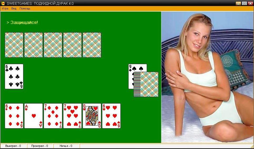 Порно игры в карты дурака играть скачать бесплатно азартные казино