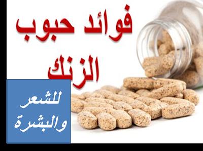 البيت العربي فوائد حبوب الزنك للشعر والبشرة Place Card Holders Card Holder Desserts