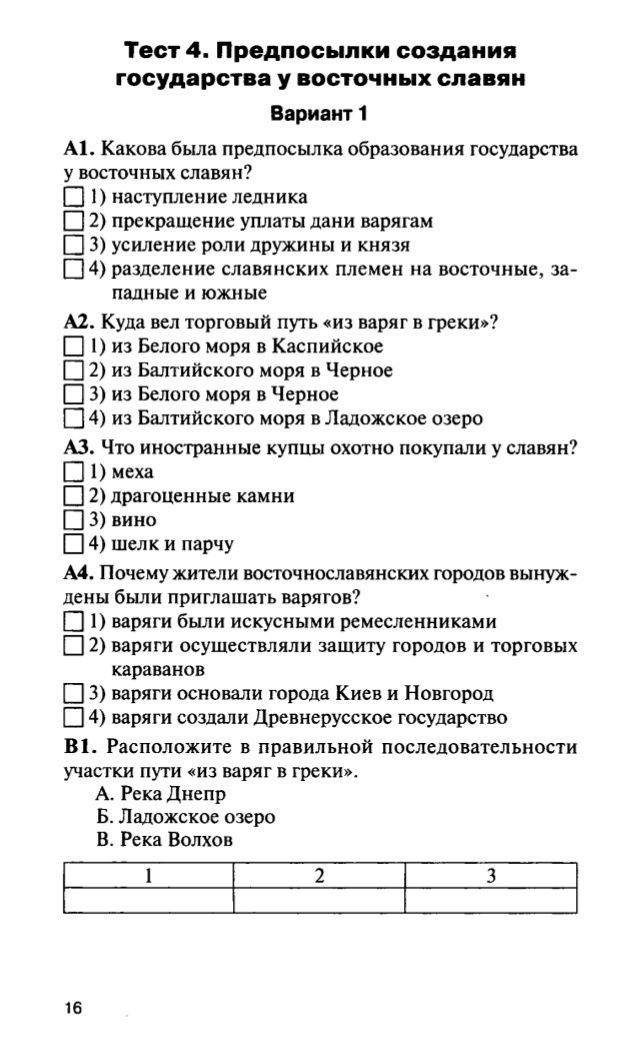 Тесты 10 класс славяне образование remoultai Pinterest