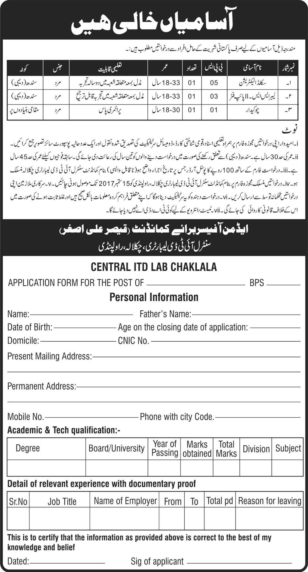 Account Suspended Jobs In Pakistan Job Application Form