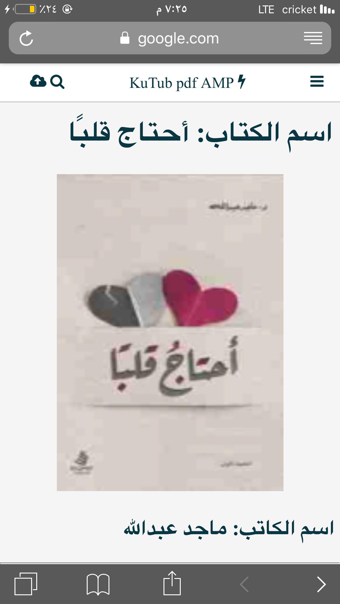 كتاب جميل الكتاب يحتوي على مجموعة من الأبيات الشعرية والنصوص Lte Phone Electronics