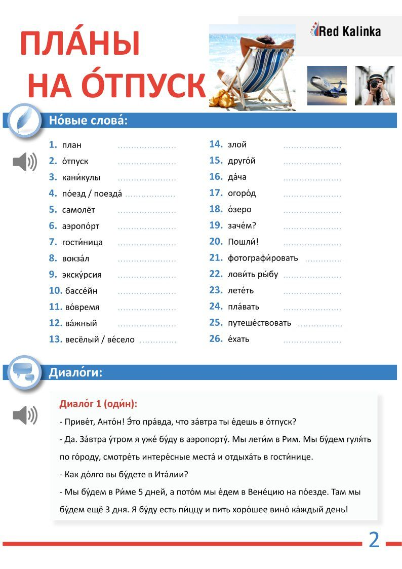 Pin By Learning Russian On Red Kalinka Russian Language Russian Language Learning Language