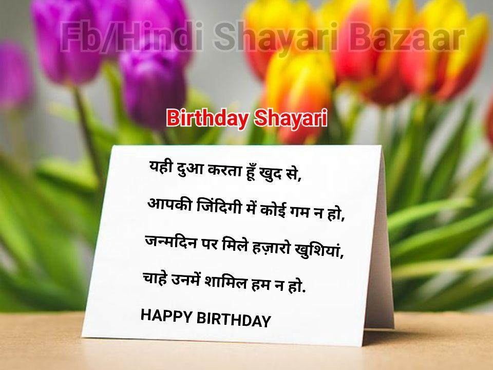 Happpy Birthday Shayari In Hindi Birthday Wishes For Best Friend