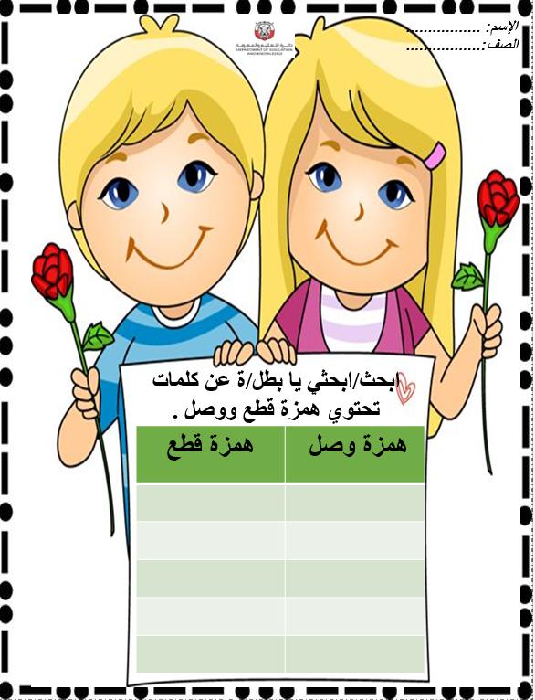 بوربوينت ورقة عمل همزة القطع وهمزة الوصل للصف الثالث مادة اللغة العربية Comics Save