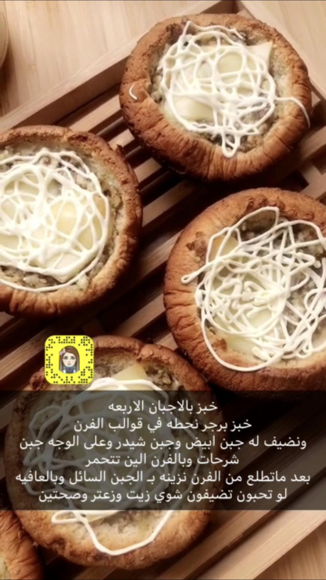 Pin By نوديتا Noodyta On سناب نوديتا Food Desserts Bread