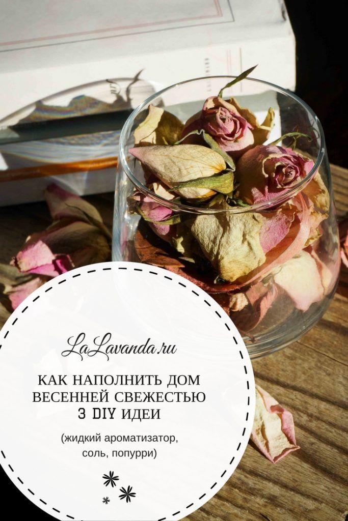 ароматизатор для дома своими руками, попурри из сухих роз с эфирными маслами