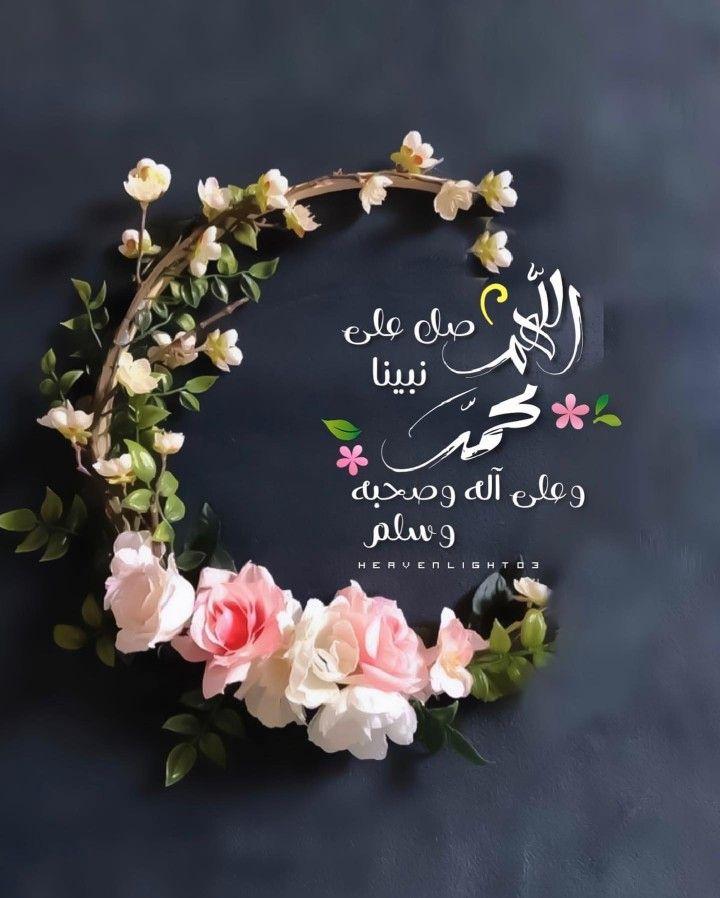 Pin By Safaabajhaow On الصلاة على النبي صل الله عليه وسلم Beautiful Islamic Quotes Islamic Gifts Islamic Images