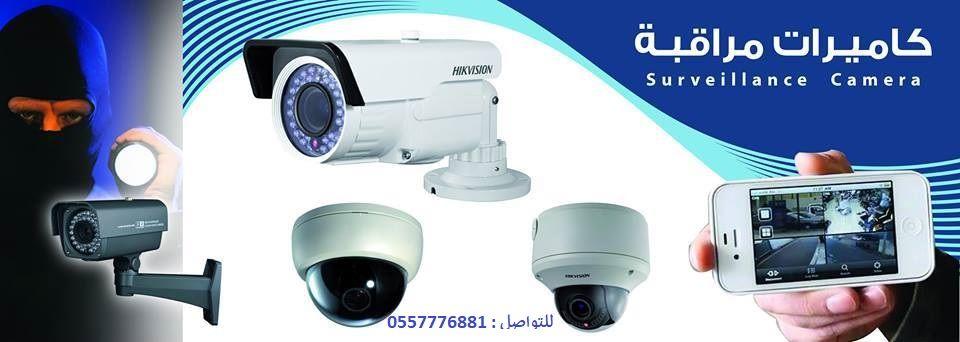 تركيب كاميرات مراقبه للمحلات والمنازل راقب منزلك او عملك من اي مكان في العالم إمكانية مشاهدة الكاميرات من Gps Tracking System Surveillance Camera Gps Tracking
