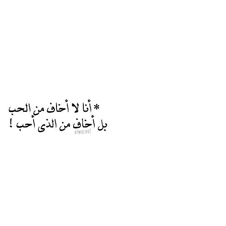 اخاف من الذي احب Arabic Words Arabic Quotes Words