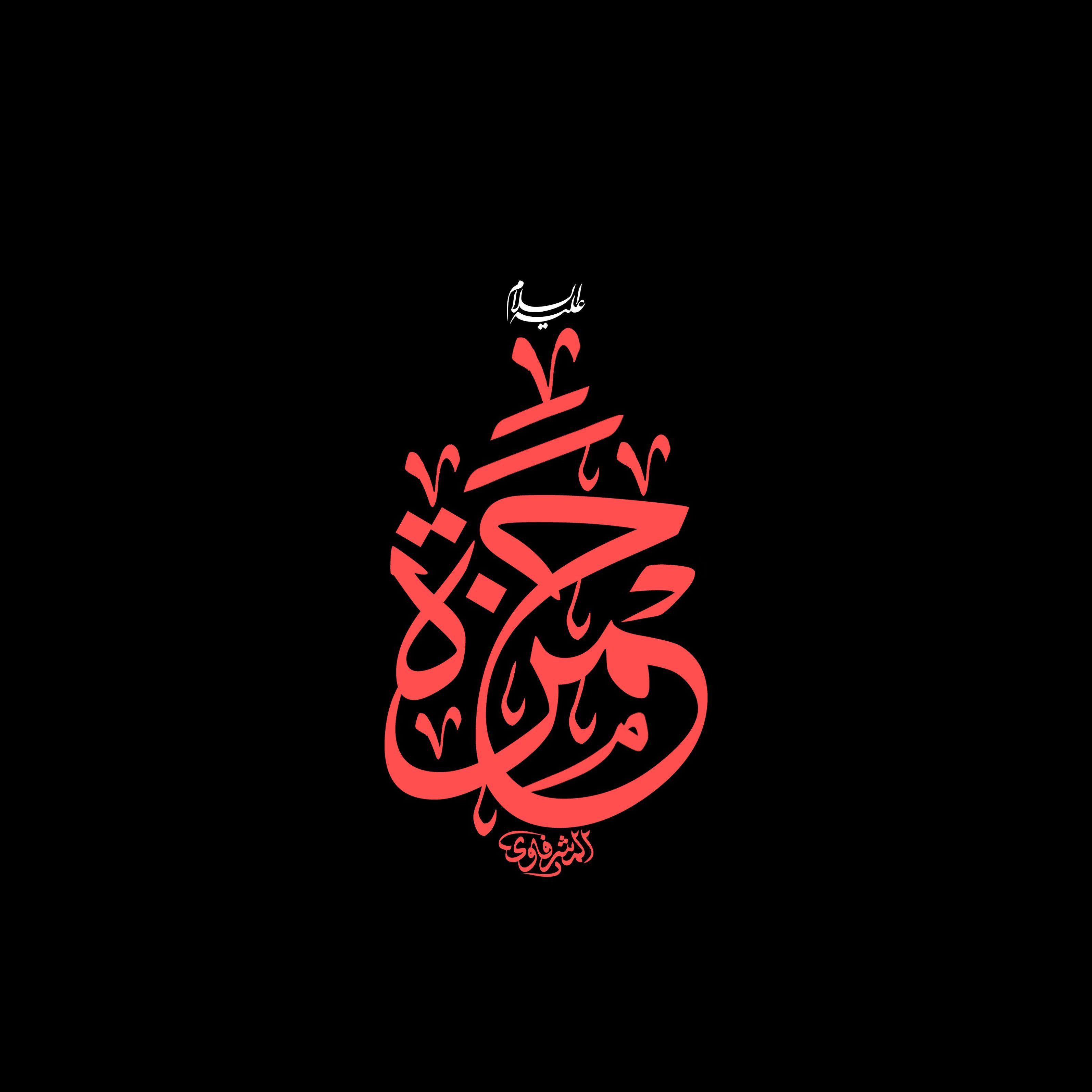 حمزة عليه السلام Hand Embroidery Art Dark Quotes Arabic Words
