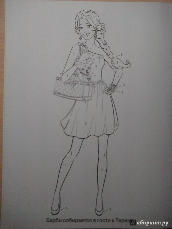 Иллюстрация 23 из 30 для Барби. Раскрась по номерам (№1507) | Лабиринт - книги. Источник: яговцева  юлия валерьевна