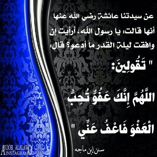 دعاء ليلة القدر Ramadan Islam Reflection