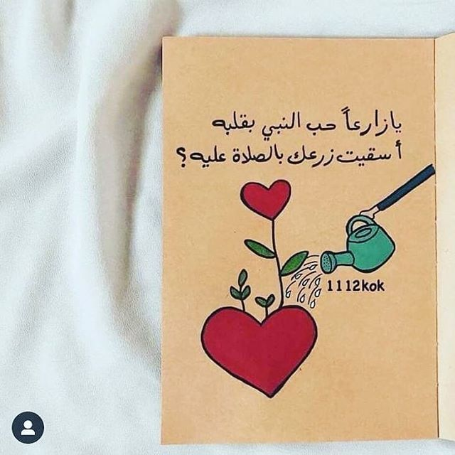 Pin By Hamodibr On أسماء التميمـي In 2020 Arabic Quotes Drawing Quotes Islamic Quotes Wallpaper