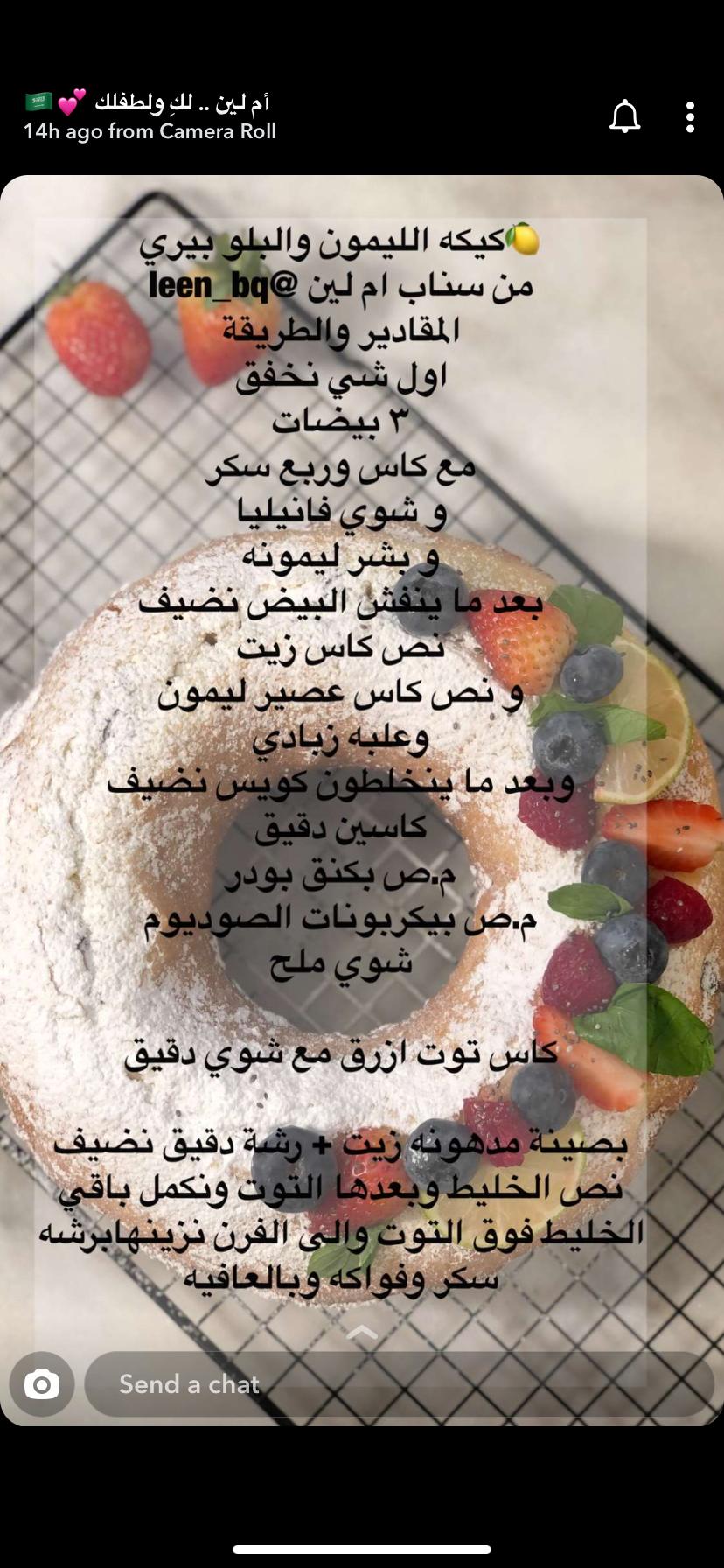Pin By Bloggerista89 On وصفات بالعربي Cooking Food Camera Roll