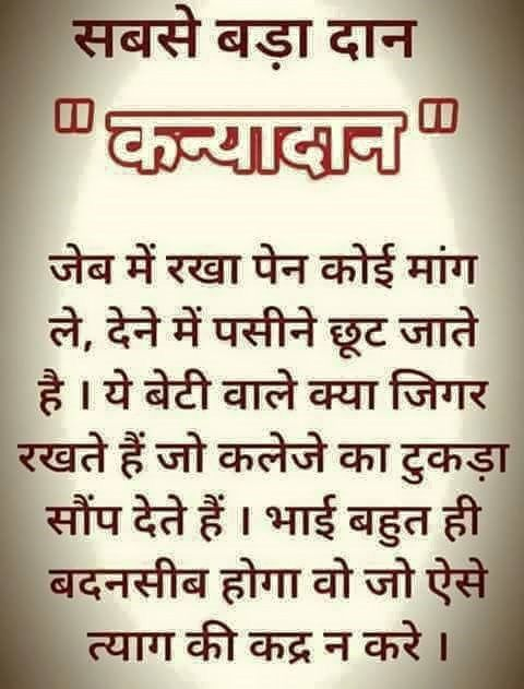 Indian Quotes, Daughter Quotes, Quote Life, Motivational Quotes In Hindi,  Positive Quotes, Suvichar In Hindi, Dil Se, Favorite Quotes, Quotation