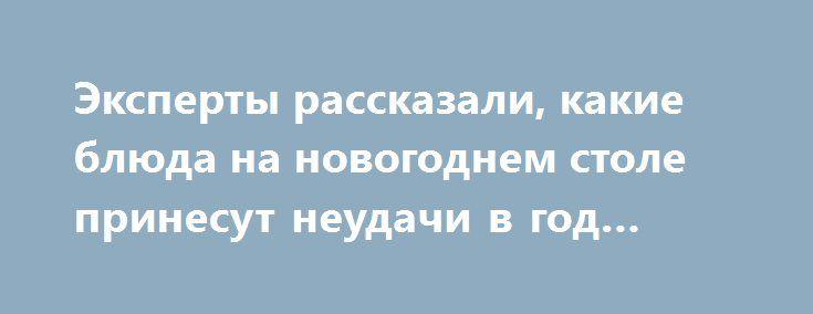 Эксперты рассказали, какие блюда на новогоднем столе принесут неудачи в год Петуха http://kleinburd.ru/news/eksperty-rasskazali-kakie-blyuda-na-novogodnem-stole-prinesut-neudachi-v-god-petuxa/  Уже завтра вся страна будет праздновать наступление Нового года. Многие ломают голову над праздничными блюдами. Эксперты рассказали, что должно быть на столе, а чего лучше избежать. Специалисты напомнили, что 2017 – год Огненного Петуха, поэтому нужно постараться отказаться от мяса птицы и постараться…