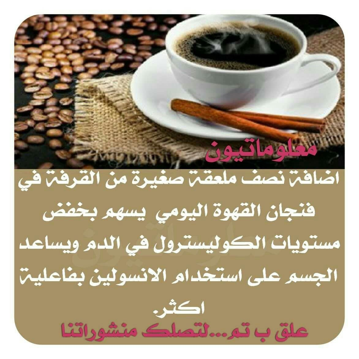 Pin By Maged Elshreif On فوائد صحية How To Stay Healthy Natural Medicine Natural Health