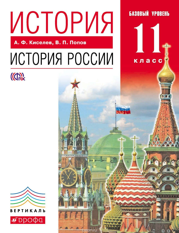 Гдз по истории россии 11 класс киселев