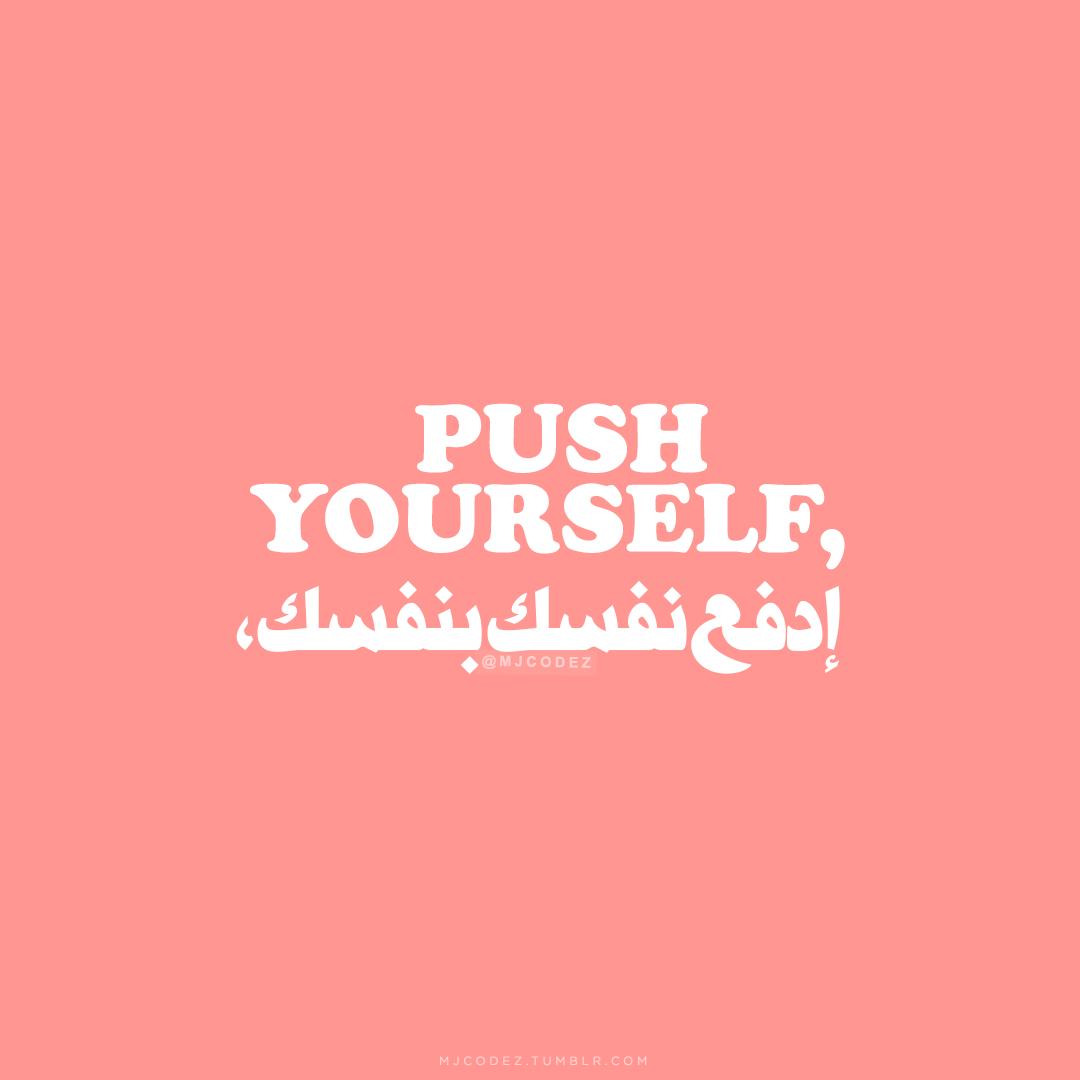 Arabic Quotes In English Mjcodez English Quotes Arabic Quotes Quotes