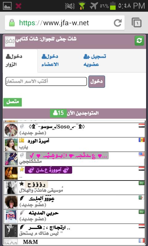 شات الجوال For Android Apk Download 3