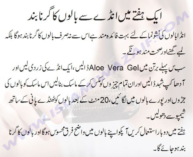 Islamic Wazaif Health Care Tips And Beauty Tips In Urdu Hair Tips In Urdu Beauty Tips In Urdu Beauty Tips For Hair