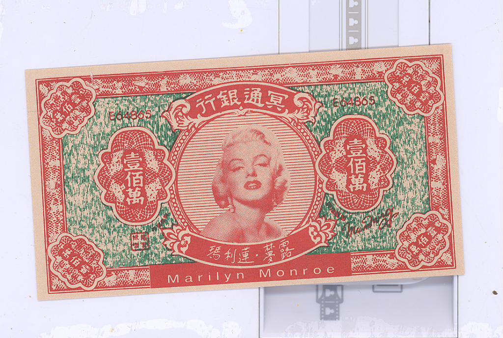 Vintage Marilyn Monroe Hell Note from China 1000000 Dollars Yuan Bury with Dead | eBay