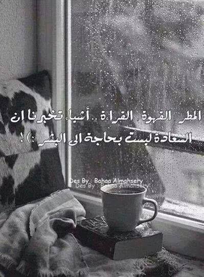 صور عن السعادة و الشتاء Sowarr Com موقع صور أنت في صورة Spirit Quotes Arabic Quotes Cool Words