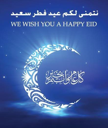 Hugedomains Com Eid Mubarak Hd Images Happy Eid Eid Images