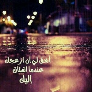 ايحق لي أن ازعجك عندما اشتاق اليك Emotional Photos Arabic Quotes Quotes