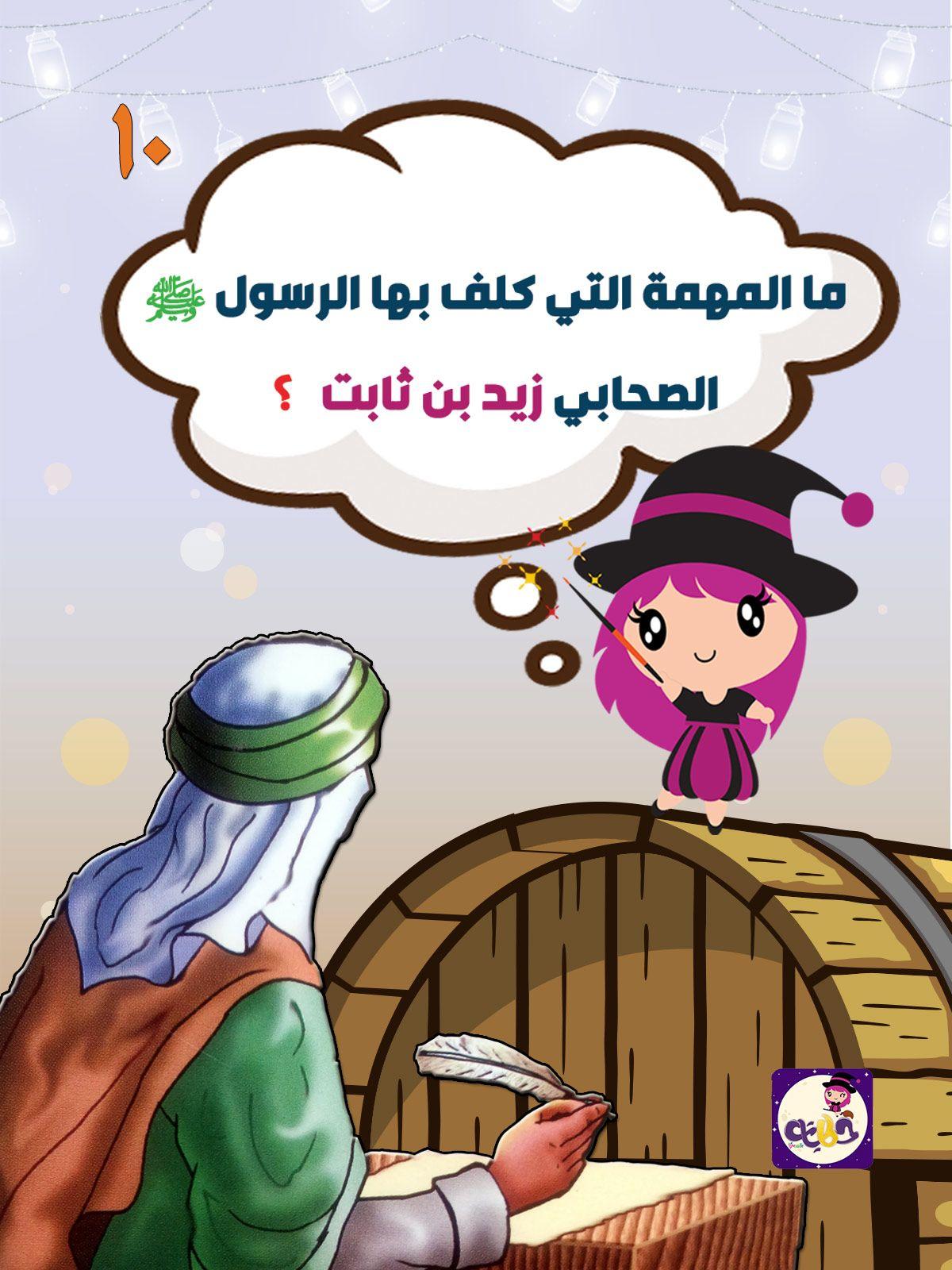 قصة زيد بن ثابت بالعربي نتعلم Fictional Characters Family Guy Character