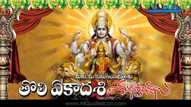 Toli-Ekadasi-Wishes-In-Telugu-Whatsapp-Pictures-Facebook-HD