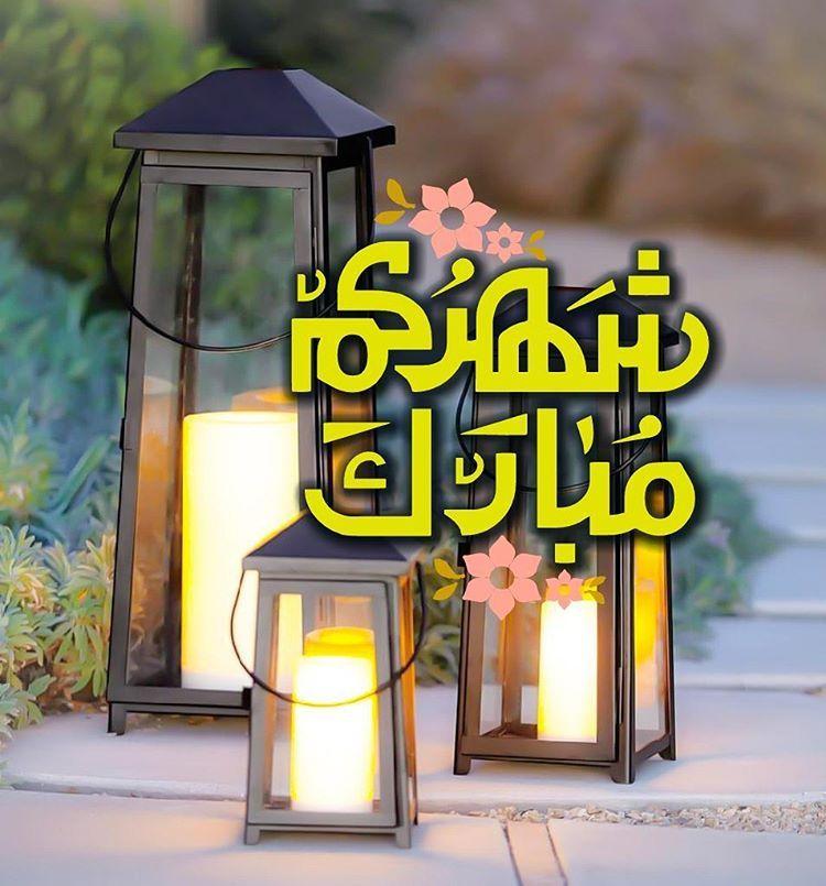 Pin By رغــــــد On رمــــضــان Islamic Art Ramadan Instagram Posts