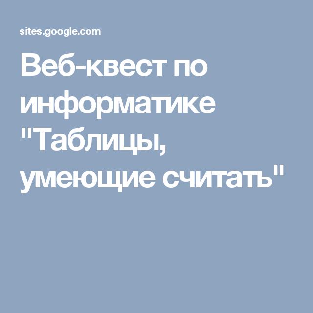 """Веб-квест по информатике """"Таблицы, умеющие считать"""""""