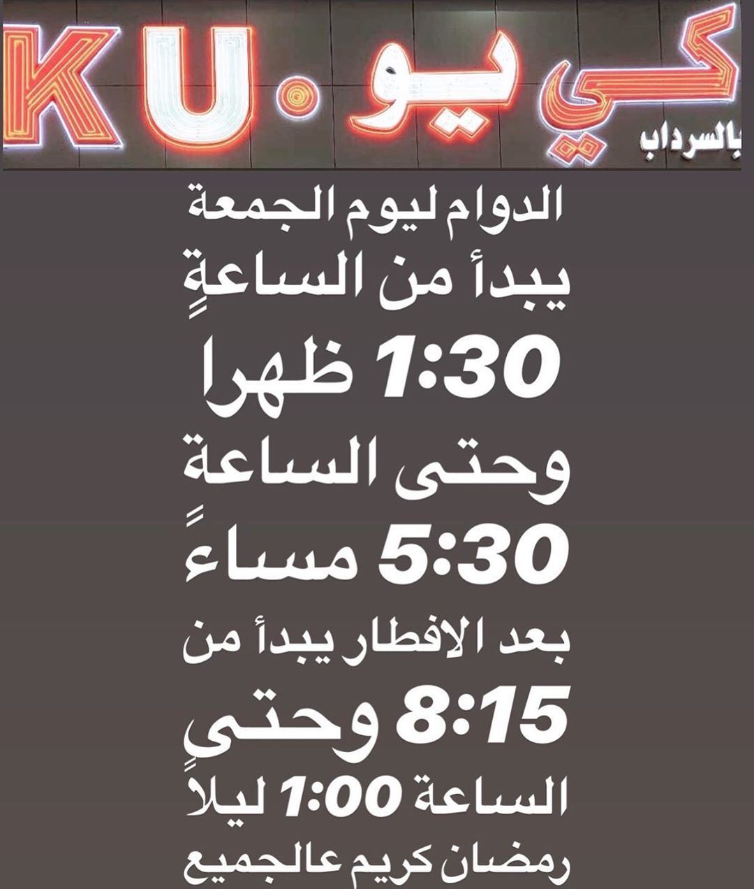سوق كي يو الضجيج مكان المرور سابقا خلف ستي سنتر New Ku Fashion Dajeej Kuwaitcity Kuwaitpic Kuwaitinsta Kuwait Kuwaitinstagram Fashion Model Da