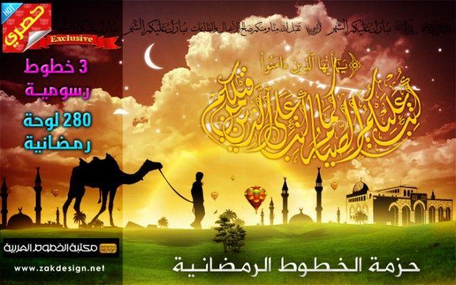 85 Free Ramadan Calligraphy Ramadan Greeting Card Design Ramadan Kareem
