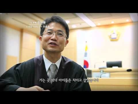 tvN리틀빅히어로,  '천종호'