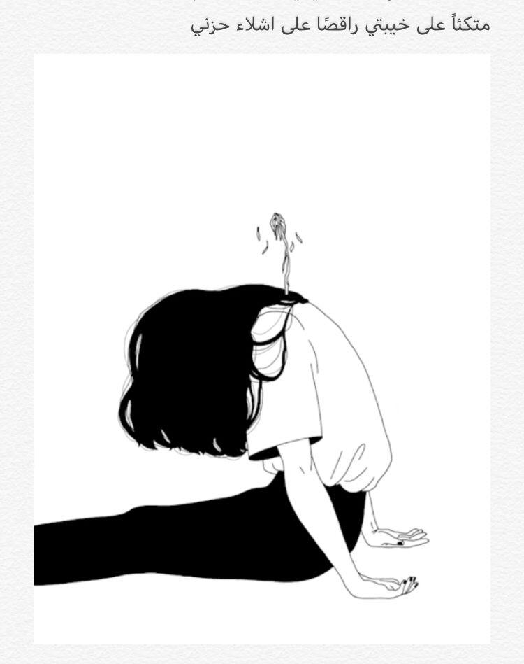 خواطر اقتباسات مشاعر حالات واتس فصحى عربي كلام وحدة عزلة احاسيس كتابة حزينة حالات وا Arabic Tattoo Quotes Wonder Quotes Beautiful Arabic Words
