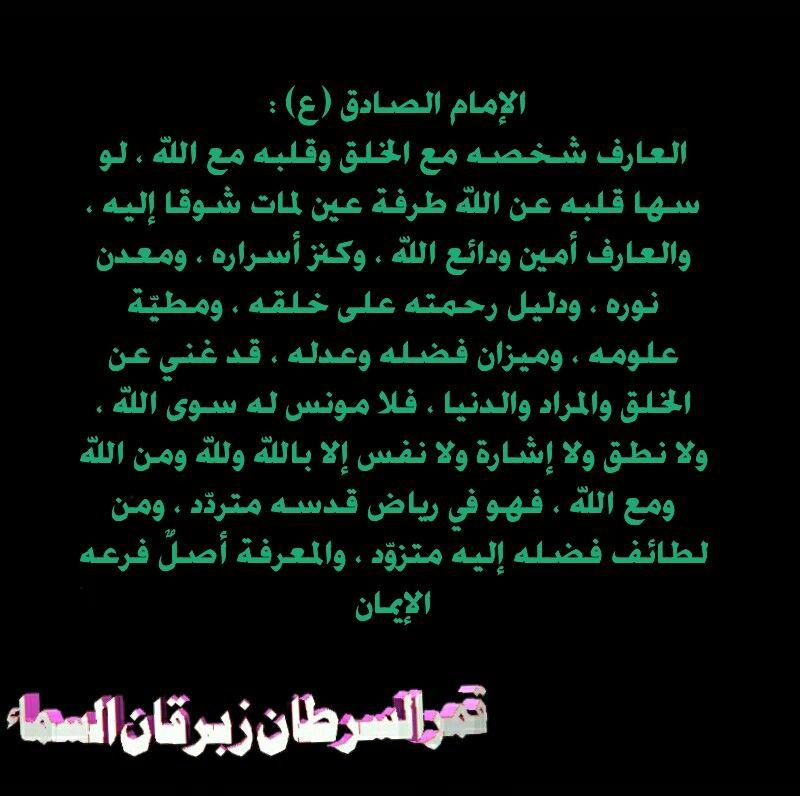 Pin By اهل البيت عليهم السلام On الإمام جعفر الصادق عليه السلام Movie Posters