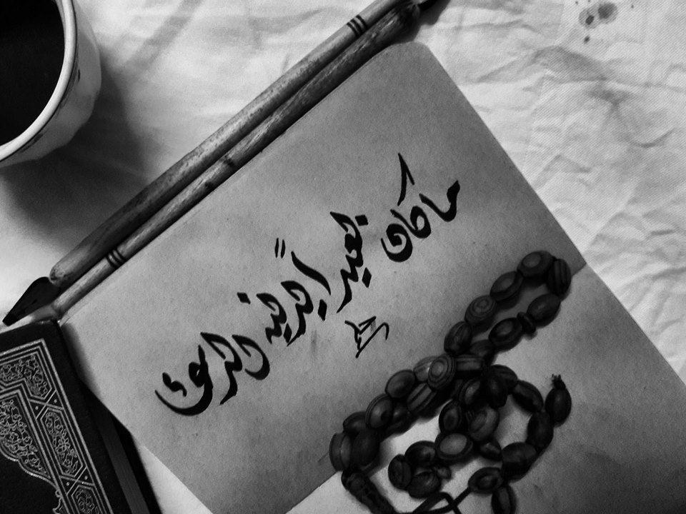 ما كان بعيدا يدنيه الدعاء Tattoo Quotes Calligraphy Typography