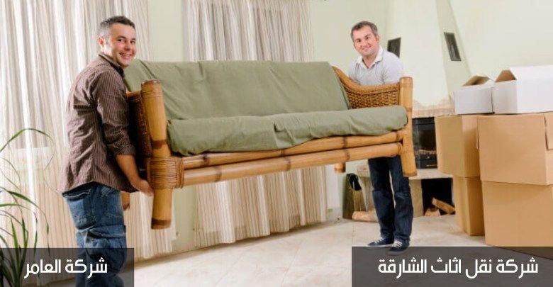 شركة نقل اثاث الشارقة House Clearance House Movers Furniture Removal