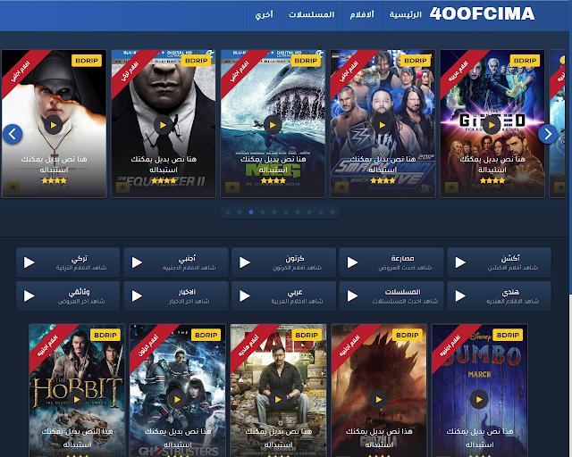 قالب شوف سيما المدفوع مجانا لكم أفضل قالب بلوجر لعرض الافلام Surfing Site Desktop Screenshot