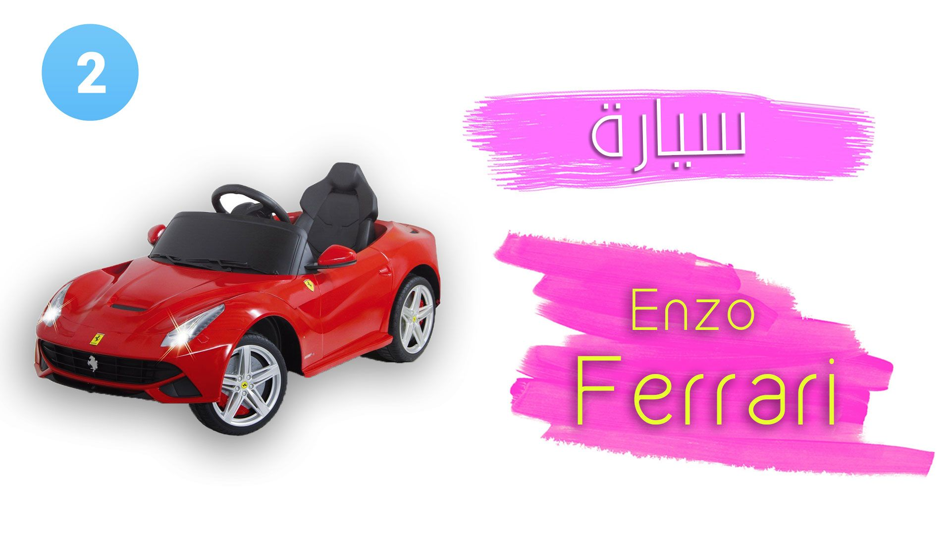 سيارات اطفال Ferrari Toy Car Small Cars