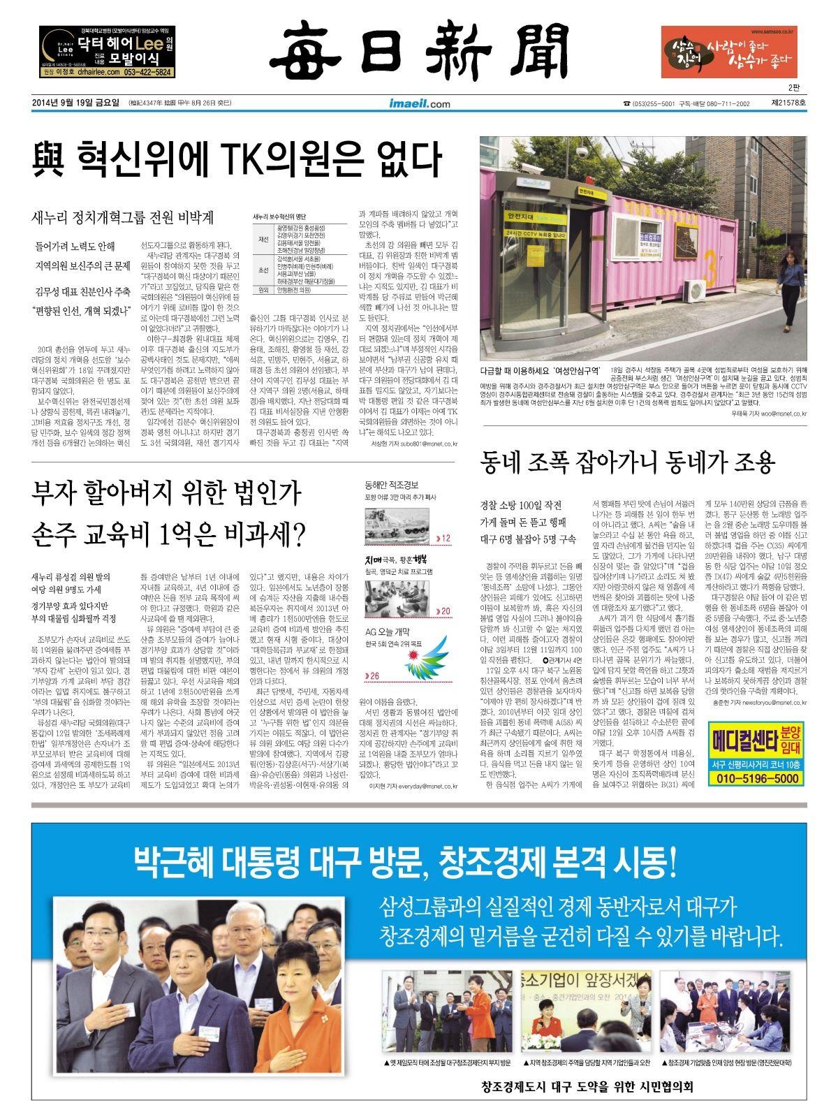 2014년 9월 19일 금요일 매일신문 1면