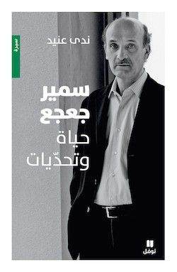 سمير جعجع حياة وتحديات 13 30 Samirgeagea Biography Book Lebanon Politics Memoir Books Michael Jackson Remember The Time
