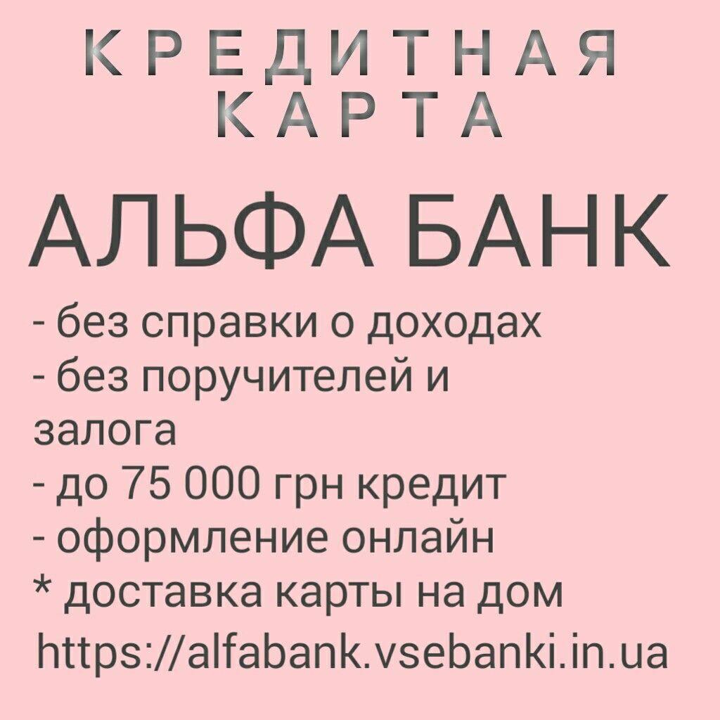 оформить кредитную карту онлайн украина карта лента райффайзен активировать