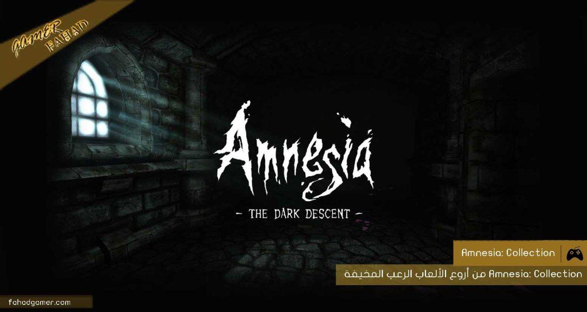 Amnesia Collection من أروع الألعاب الرعب المخيفة Amnesia