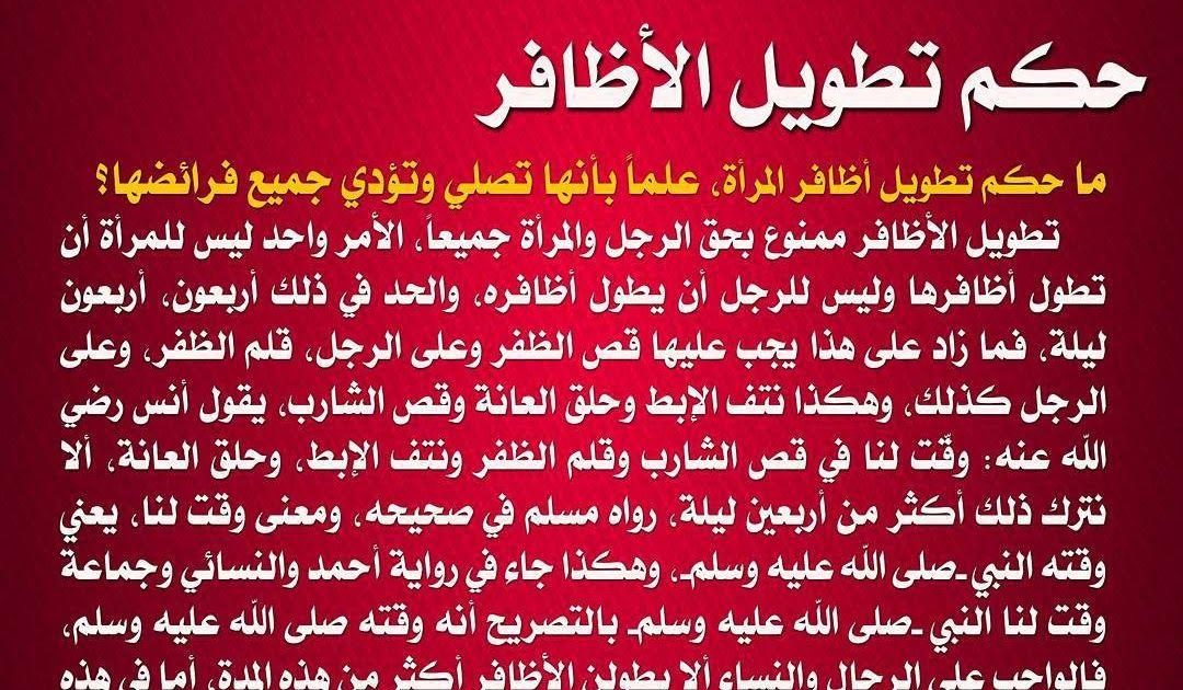 حكم تطويل الأظافر للنساء والرجال مجلة مغربيات Blog Posts Blog Post
