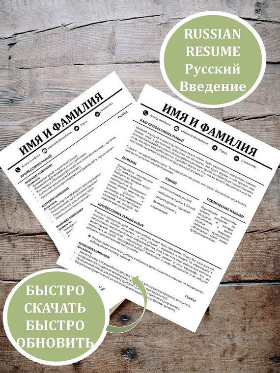 Hire Me!   RUSSIAN Resume Template   CV Template   Word   How To ...
