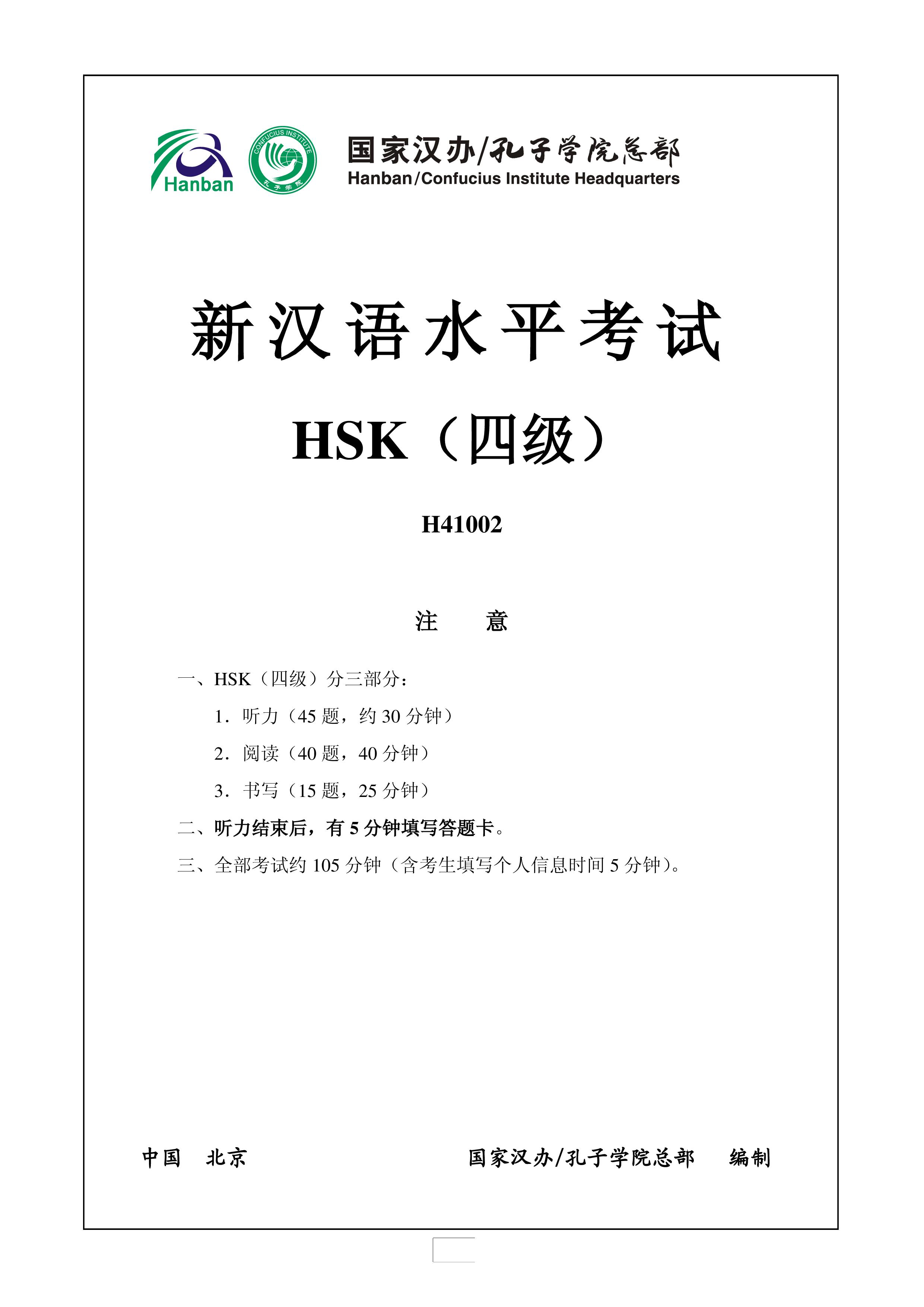 HSK4 Chinese Words Test - Chinese Words Test HSK4