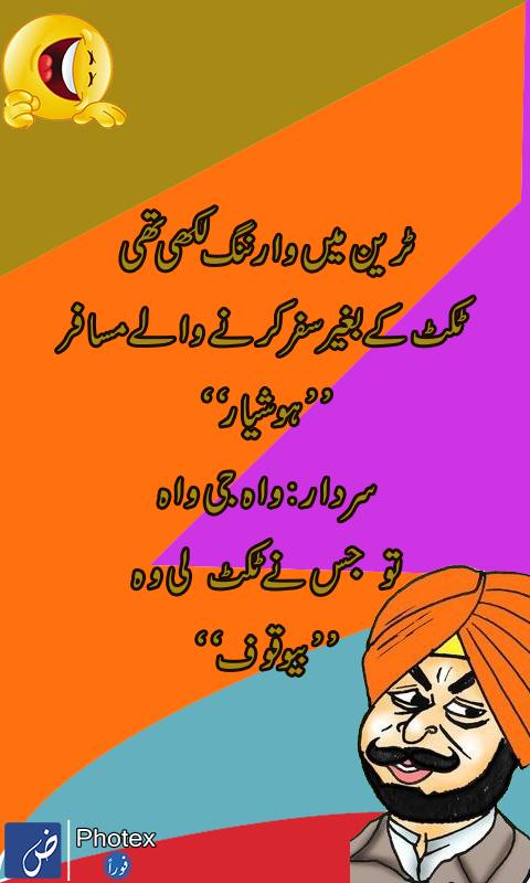 """#Funny #Post !وست: سردار سےیار جب جہاز اڑتا ہے۔ Using #Mobile App """"#Photex"""", you can create custom designs/posts & writing text (Urdu or English)over images/designs... Its free available on Google play Install it: https://goo.gl/rXPAuC"""